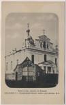 AK Nieśwież Njaswisch Нясвіж Blick auf Kirche Weißrussland 1905 RAR